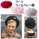 Heart One Point Wool Beret