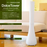 【SIS卸】◆NEW◆超音波式加湿器◆Dolce Tower◆ホワイト◆