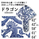 Dragon Force Yukata White Ground Souvenir For