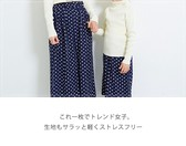 2018 A/W Gaucho Pants Kids Size Parent And Child