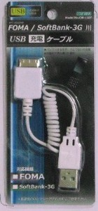 Mobile Phone Supply USB Cable Electrical Supply