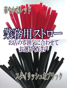 Straw Color Flexible Straw Economical Black Red