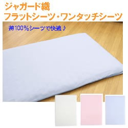 MERRY NIGHT Jacquard Sheet Flat Sheet One touch Sheet