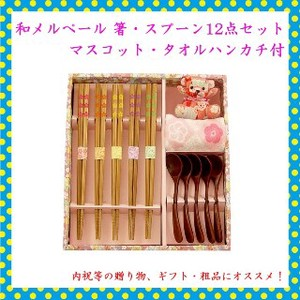 Merepere Chopstick Spoon 12 Pcs Set Mascot Towel Handkerchief