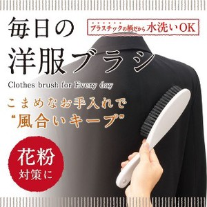 Pollen Countermeasure Everyday Clothing Brush