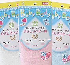 Baby Body Towel