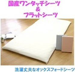 Ford Sheet One touch Sheet Flat Sheet