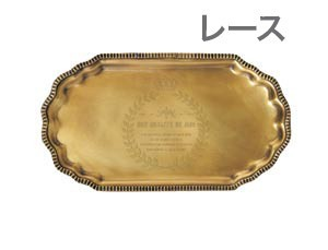 Brass Tray Lace
