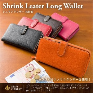 Leather Round Fastener Long Wallet