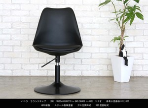 Vanilla Lounge Chair Black