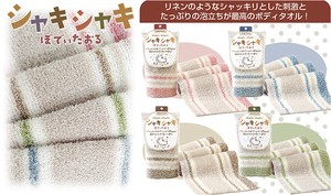 Body Towel 4 Colors
