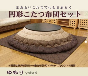Duvet Round Duvet Brown Black