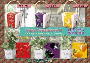 【vegeContainer】ベジコンテナ 3(3種AS)