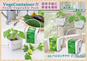 【vegeContainer】ベジコンテナ 4(アオジソ&ゴーヤ)2種AS