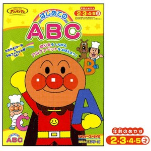 Anpanman Picture Book