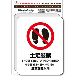 SGS-223/SHOES STRICTLY PROHIBITED 土足禁止(4ヶ国語版)/家庭、公共施設、店舗、オフィス用