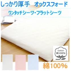 MERRY NIGHT Ford Sheet One touch Sheet Flat Sheet