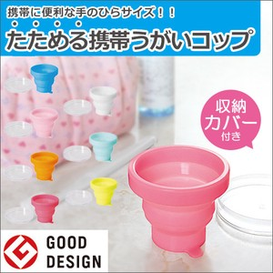 Design Anywhere Portable Cup