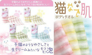 Cat Body Towel 4 Colors
