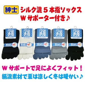 Men's Silk Five Fingers Socks Attached