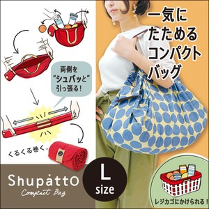 Shupatto Compact Bag S419