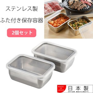 Save Attached Yoshikawa Stainless Steel Storage Container 2 Pcs