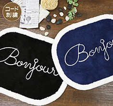 Limit Bonjour Water Absorption Bath Mat 2 Colors