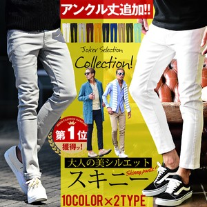 2017 S/S Stretch Processing Color Ring Skinny Pants Men's Work Color Slim