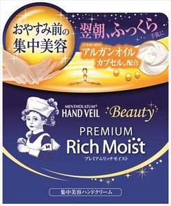 Hand Beauty Premium Rich Hand Cream