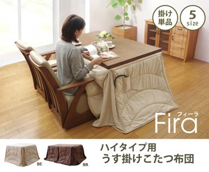 Washable Duvet Dining High Type