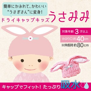 Water Absorption Rabbit Dry Cap Kids