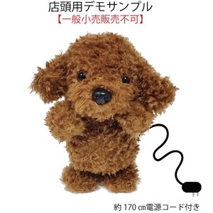 WalkingTalkingPuppy Sample Toy with electric cord