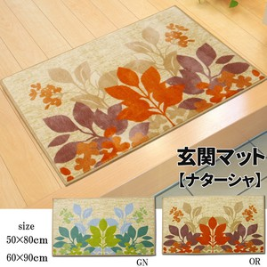 Washable Leaf Doormat Natasha Doormat