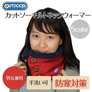 【OUTDOOR】カットソーキルトネックウォーマー<5color・男女兼用・防寒・手洗い可>