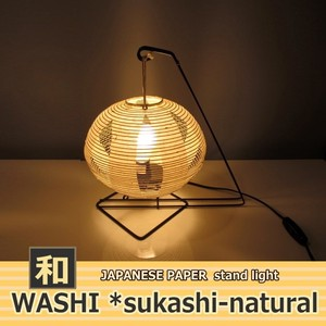 Japanese Paper Stand Light Watermark