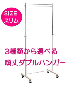 Sturdy Double Clothes Hanger Slim Double Storage