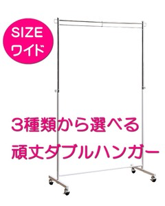 Sturdy Double Clothes Hanger Double Storage