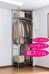 Slim Clothes Hanger Rack Front Curtain Slim High Type Standard