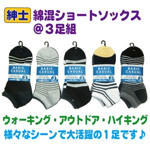 S/S Men's Short Socks 3 Pairs 3 Colors Assort