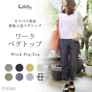 Cafetty 【SALE】人気素材リネン&ペグトップシルエット ワークペグ/ひんやり/CF0263
