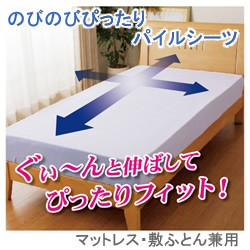 MERRY NIGHT Nobi-Nobi Pile Sheet Mattress Duvet Unisex Box Sheet One touch Sheet