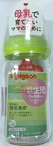 1 Pc Pigeon breast milk realize bottles heat-resistant glass light green 160ml