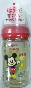 1 Pc Pigeon Nursing Bottle Plastic Mick