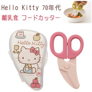 SKATER Baby food Hello Kitty Candy Color