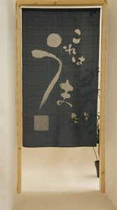 Limit Japanese Noren Curtain Flaming Fire