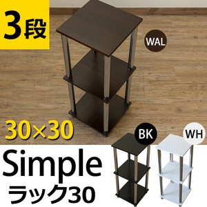 Simpleラック30・3段 BK/WAL/WH