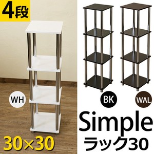 Simpleラック30・4段 BK/WAL/WH