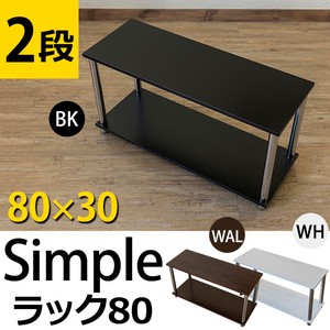 Simpleラック80・2段 BK/WAL/WH