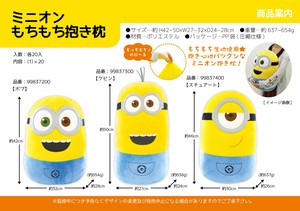 Huggy Pillow Minions