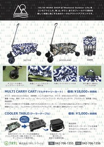 Multi Chair Carry S/S